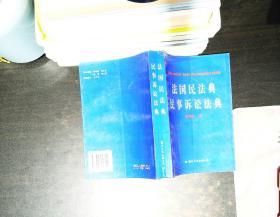 法国民法典民事诉讼法典 【书侧有污渍】