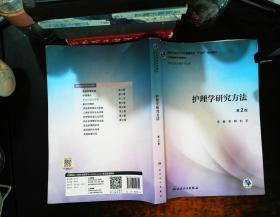 护理学研究方法 第2版【书侧有水渍  书脊破损】