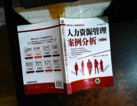 人力资源管理案例分析(第2版)