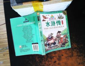 七彩童书坊:水浒传(珍藏版)