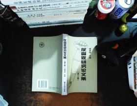反腐败研究论文集第三集