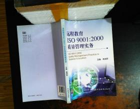 远程教育ISO 9001:2000质量管理实务【内页有笔记】