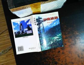云南旅游【书页有笔记】