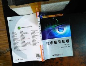 数字信号处理 (第三版)【内页有划线笔记】