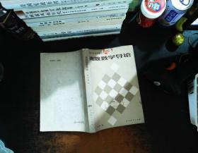 离散数学导论 《馆藏有章》