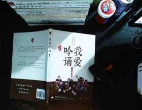 亲近母语·我爱吟诵 第三版 中级【附光盘】