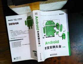 Android开发实例大全(第2版)