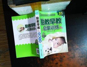 胎教早教启蒙训练
