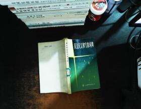 英汉天文和气象词典【馆藏有章】