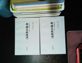 共和国教科书教授法·初小部分:新国文教授法  上下册 【2本合售】【书侧轻微水印】