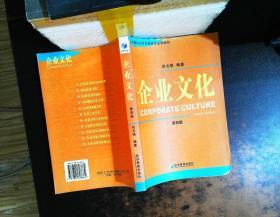 企业文化 第四版【书脊书角磨损】