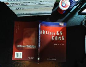 红旗Linux系统基础教程