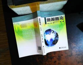 能源概论(第二版)(无光盘)