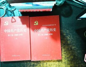 中国共产党历史:【第一卷 第二卷】上下册 精装