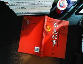 红色往事 【扉页有章】
