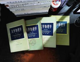大学物理学 第1-4册 【4本合售,馆藏有章】