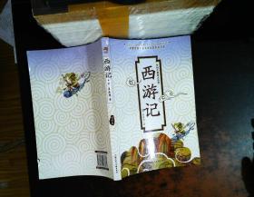 西游记【内页有划线笔记,书侧泛黄,书脊磨损】