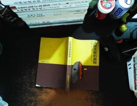 人际关系的奥秘【书侧泛黄有黄斑】