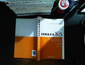 实用商务文书写作(第2版)