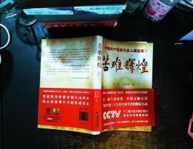 苦难辉煌:中国共产党的力量从哪里来?【附光盘】