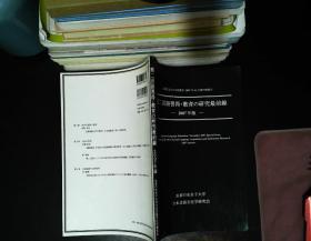 第二言语习得 教育の研究最前线 2007年版