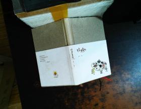 平房岁食记(作者签赠)