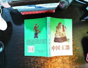 中国玉器 【绿色封面】