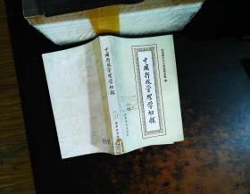 中国行政管理学初探 【泛黄有章】