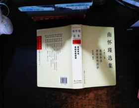 南怀瑾选集(第三卷):易经杂说&易经系传别讲【扉页有字迹】