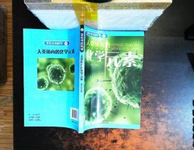 变化中的科学:人类体内的化学元素