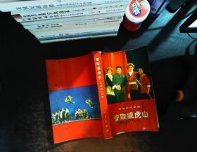智取威虎山:革命现代京剧