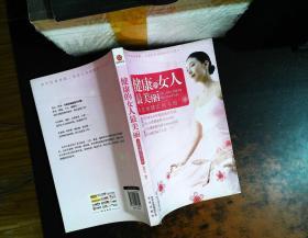 健康的女人最美丽: 女性保健实用手册