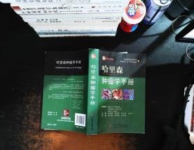 哈里森肿瘤学手册 【扉页有章】