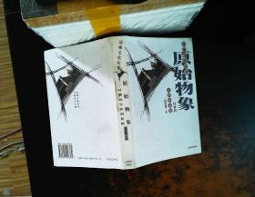 原始物象:村寨的守护和祈愿--边地文化丛书【书内开裂】