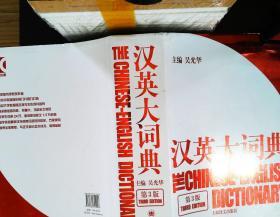 汉英大词典 第3版