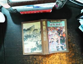 绿野仙踪【书侧泛黄黄斑】