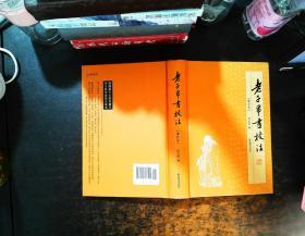 老子帛书校注:增订本【书内有字迹】