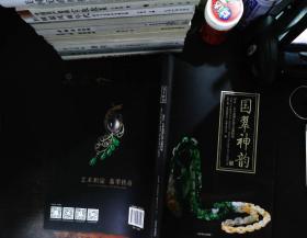 国翠神韵—2014.古今翡翠艺术之旅特展