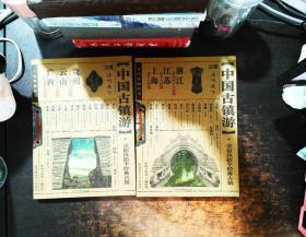 中国古镇游珍藏版【五本合售】【详情请看图】
