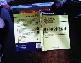 时间序列分析及应用:R语言【书内有划线笔记】