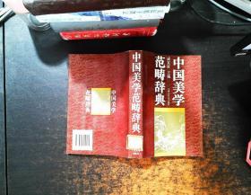 中国美学范畴辞典【馆藏有章】