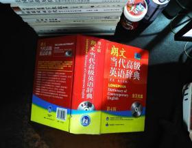 朗文当代高级英语词典(英英·英汉双解 第4版)【附光盘】