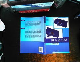 研究生力学丛书:冲击动力学【书内有笔记】