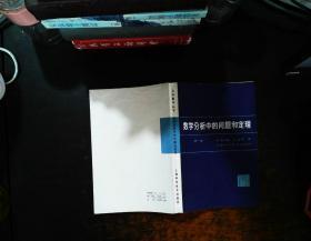 数学分析中的问题和定理 第一卷【扉页有章】