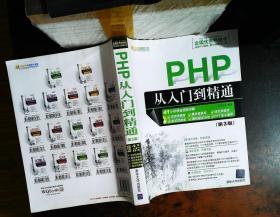 PHP从入门到精通(第3版)【附光盘】