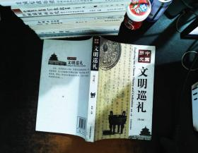 中国历史文明巡礼 (图文版)