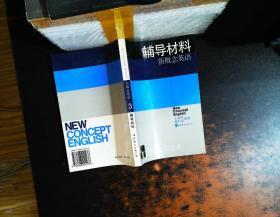 新概念英语3辅导材料