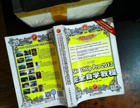 中文版SketchUp Pro 2013完全自学教程  (无光盘)
