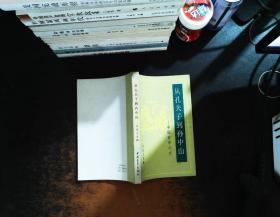 从孔夫子到孙中山 -中国哲学小史