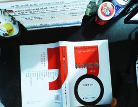经济法学(第4版)